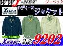 女子作業服 ソフトな風合い 帯電防止 長袖レディースジャケット ジーベック XB9202 春夏物