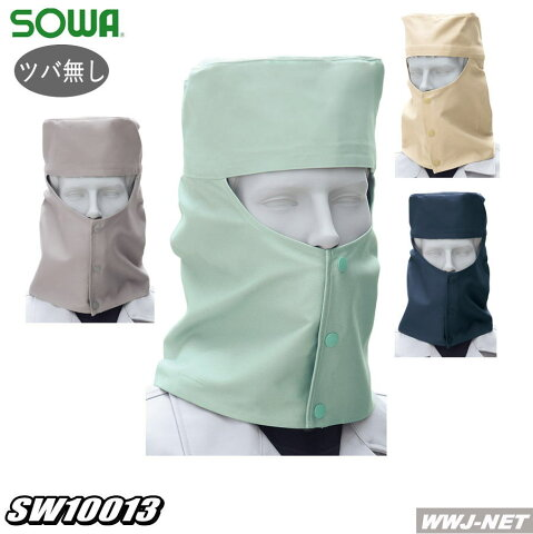 sw10013 安全保護用品