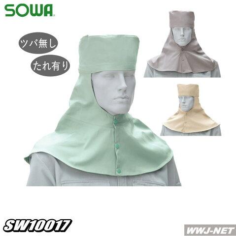 sw10017 安全保護用品