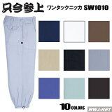 鳶服 ニッカズボン(ワンタック) 只今参上 桑和 SOWA SW1010 ★