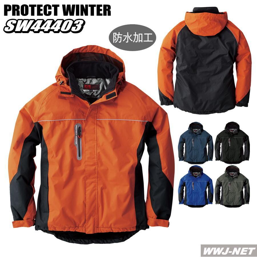 作業服 作業着 防寒着 スタイリッシュデザインに高機能をプラス 防水 防寒 ブルゾン 44403 桑和 SOWA SW44403
