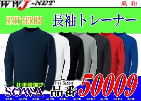 sw50009 ユニフォーム