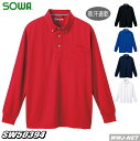 ポロシャツ 吸汗速乾 ストレッチ ソフトな肌触り ボタンダウン 長袖 ポロシャツ 50394 桑和 SOWA SW50394 胸ポケット付