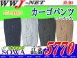 作業服 作業着 綿100%をこの価格でご提案 ノータック カーゴパンツ 桑和 SOWA SW5770 秋冬物