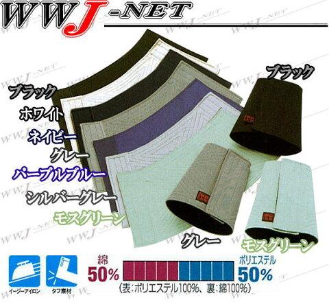 sw61015 鳶服