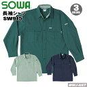 作業服 作業着 シャリ感が爽快な着心地 長袖シャツ 桑和 SOWA SW915 オールシーズン