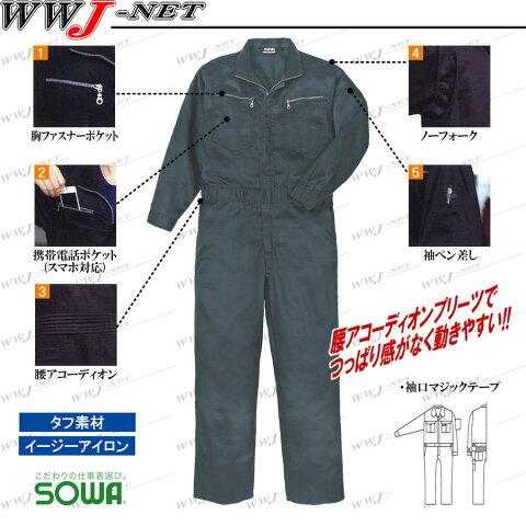 sw9900 ツナギ服