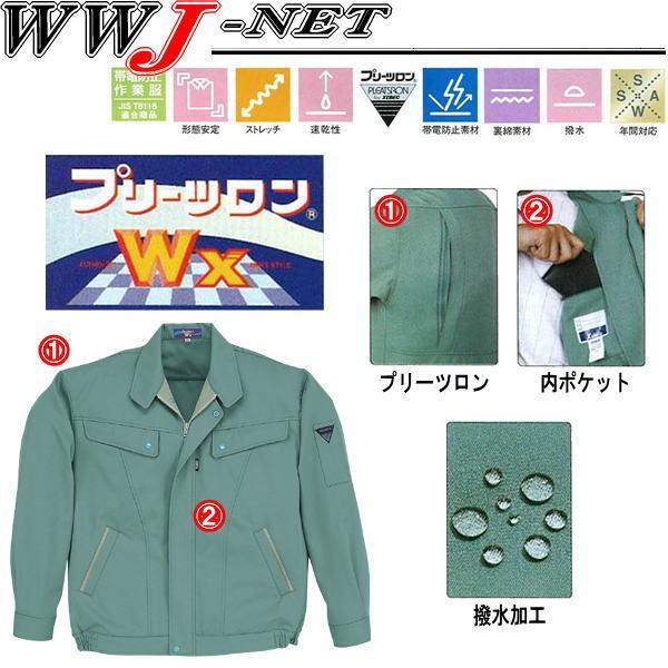 作業服 作業着 雨や水をはじく裏綿素材 長袖ブ...の紹介画像2