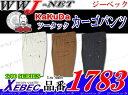 作業服 作業着 KaKuDa 角田信朗が手掛けた ツータックカーゴパンツ ジーベック XB1783 秋冬物