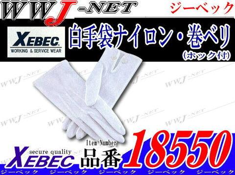 xb18550 警備服・手袋