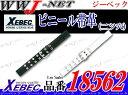 警備服 ビニール帯革 ツーピンベルト ジーベック XB18562