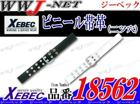 xb18562 警備服