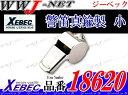 警備服 警笛 真鍮製 小 ジーベック XB18620