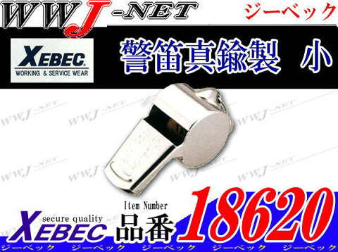 xb18620 警備服
