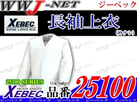 xb25100 男子白衣