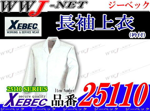 xb25110 男子白衣