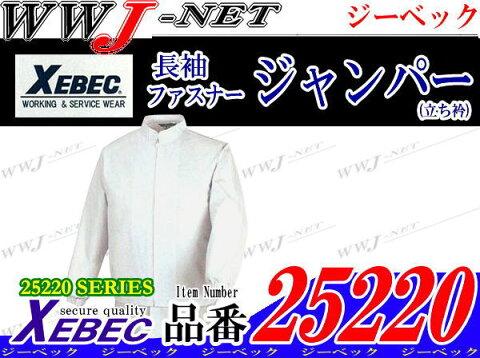 xb25220 男女兼用白衣