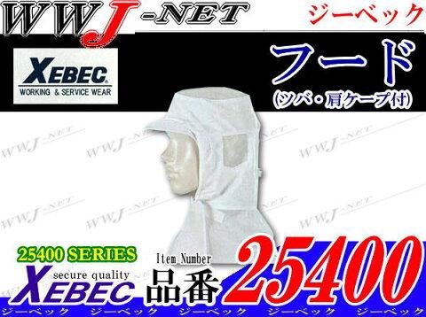 xb25400 白衣