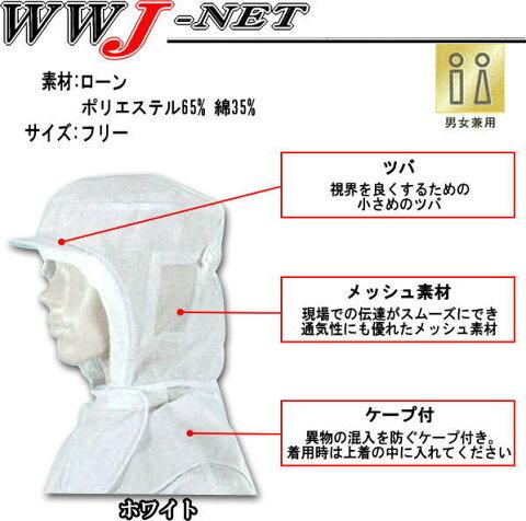 xb25401 白衣
