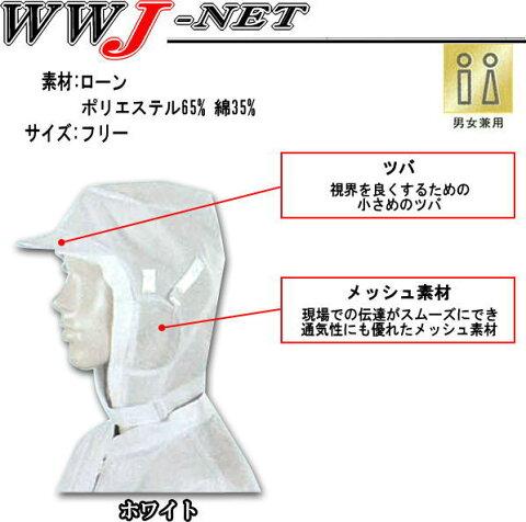 xb25402 白衣