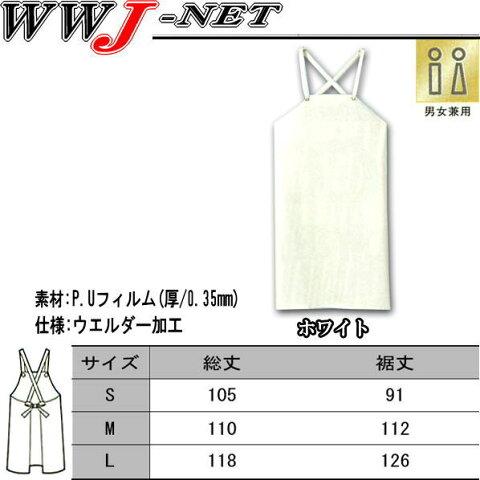 xb25501 白衣・エプロン