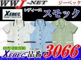 女子作業服 半袖スモック ジーベック XB3066 春夏物★