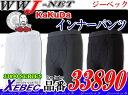 在庫処分特価 角田信朗が手掛けた究極のインナー KaKuDa インナーパンツ XB33890 ジーベック