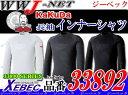 在庫処分特価 角田信朗が手掛けた究極のインナー KaKuDa インナーシャツ XB33892 ジーベック