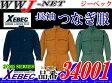 ツナギ服 伸縮性・通気性に優れたパワーネット付 長袖つなぎ服 ジーベック XB34001