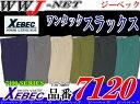 作業服 作業着 暖かくムレにくい裏ウール素材 ワンタックスラックス 7120 ジーベック XB7120 秋冬物