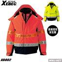 作業服 作業着 透湿防水、防寒機能優れた高視認性安全服CLASS2 防水防寒ブルゾン ジーベック XB802