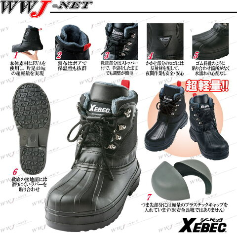 xb85713 安全長靴
