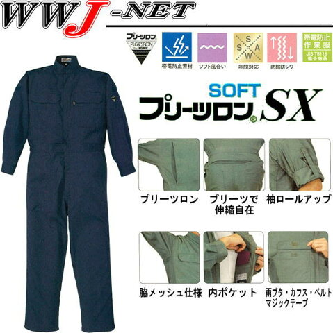 xb9280 ツナギ服
