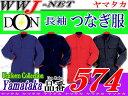 ツナギ服 綿100%で着心地の良好 長袖つなぎ服 ヤマタカ YM574 DON