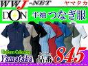 つなぎ服 色数豊富な新定番 綿100% 半袖つなぎ服 ヤマタカ YM845 DON