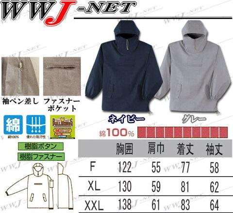 sw10041 ヤッケ