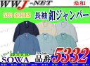 作業服 作業着 防縮・防シワ加工で簡単お手入れ 長袖ボタンジャンパー 桑和 SOWA SW5332 秋冬物
