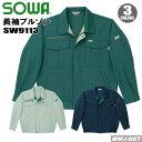 作業服 作業着 裏綿の快適な着心地 長袖ブルゾン 桑和 SOWA SW9113 秋冬物