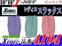女子作業服 ソフトな素材と女性らしいカラーバリエーション レディーススラックス ジーベック XB4104 秋冬物