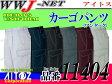 作業服 作業着 高品質な日本製生地 帯電防止 ワンタック カーゴパンツ アイトス AZ11404 秋冬物
