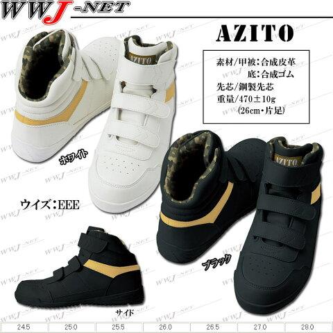 az58746 安全靴