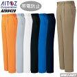 作業服 作業着 鮮やかなカラーが印象的 帯電防止 男女兼用 ワンタック スラックス アイトス AZ60420 秋冬物