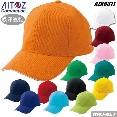 az66311 帽子