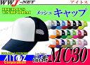 帽子 イベントにもおすすめ アメリカンメッシュキャップ アイトス AZMC30
