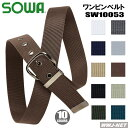 作業服 ナイロンワンピンベルト 桑和 SOWA SW10053 ★