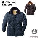 作業服 作業着 防寒 カストロコート 水をはじくタフ素材 桑和 SOWA SW3000