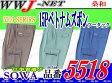 作業服 作業着 制電性素材の定番作業服 ツータック カーゴパンツ 桑和 SOWA SW5518 秋冬物