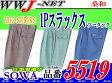作業服 作業着 制電性素材の定番作業服 ツータック スラックス 桑和 SOWA SW5519 秋冬物