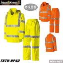 レインウェア NightKnight 高視認性安全レインスーツ TU-NP40 フード付 ナイトナイト タカヤ商事 TKTUNP40