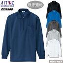 ポロシャツ 吸汗速乾 長袖 ジップ ポロシャツ AZ-10580 男女兼用 アイトス AZ10580 胸ポケット有
